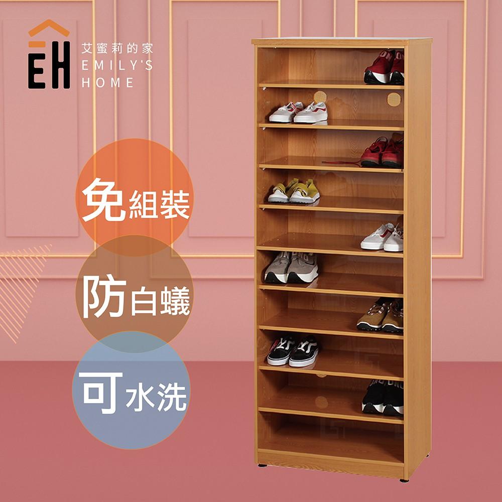 【艾蜜莉的家】2.7尺塑鋼開放式鞋櫃