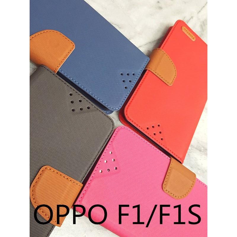 OPPO F1  F1S  刀紋站立皮套