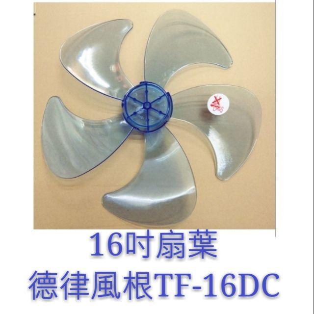 現貨 德律風根TELEFUNKEN TF-16DC 16吋電風扇扇葉 扇葉 5葉片 【皓聲電器】