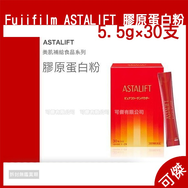 Fujifilm ASTALIFT COLLAGEN POWDER 膠原蛋白粉 美肌補給食品 5.5g×30支 精純膠原