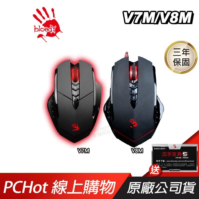 Bloody 血手幽靈 V7M V8M 電競滑鼠 /送軟體/3200dpi/3年保/ V7 V8