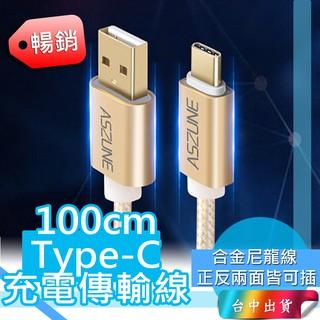 *現貨 台中店特惠中100cm 80元*ASZUNE Type-C 傳輸線 手機充電線 快充線 尼龍材質 USB3.1 台中市