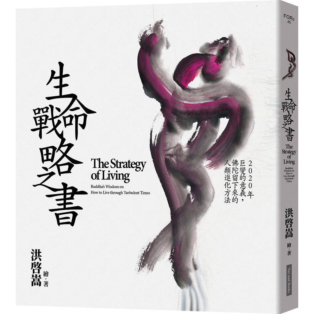 【網路與書】生命戰略之書:2020年巨變的意義,佛陀留下來的人類進化方法