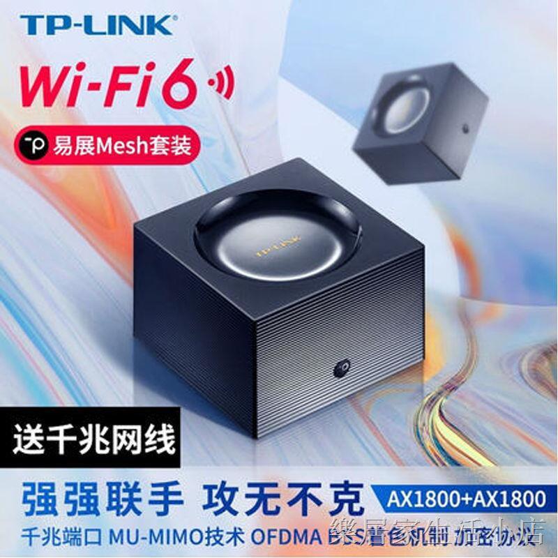 現貨下殺△樂居家生活小店TP-LINK wifi6 XDR1850/wdr7650易展分布式路由大戶型穿墻全覆蓋