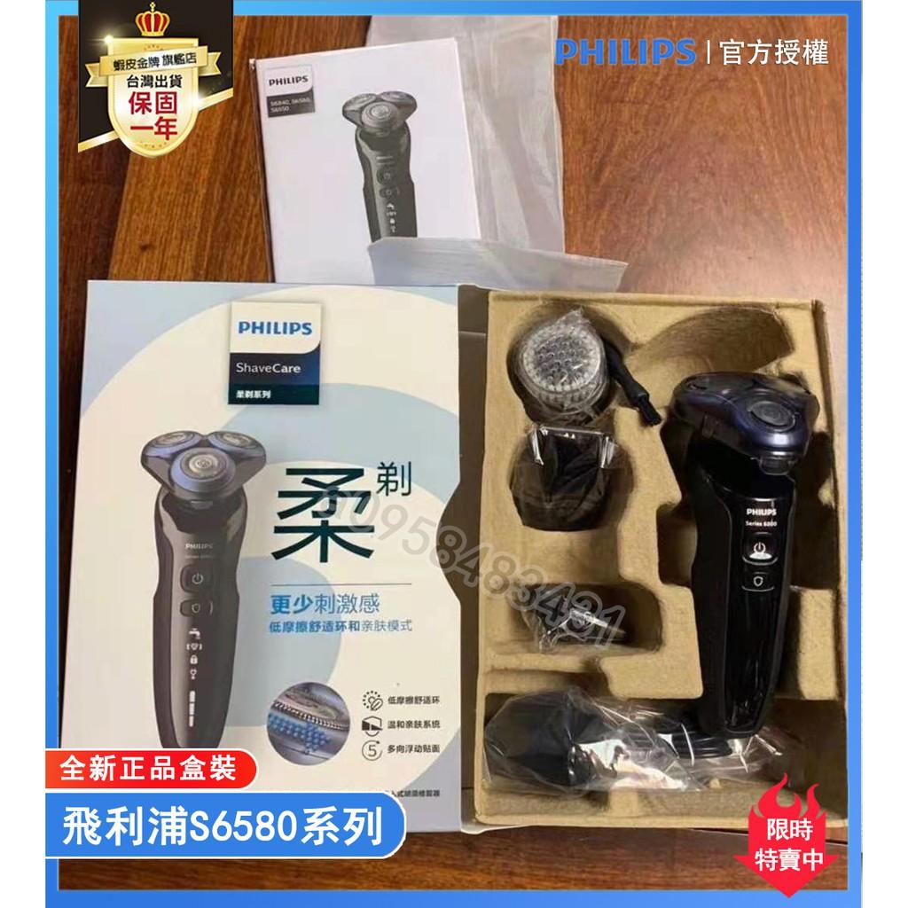 🔥PHILIPS飛利浦刮鬍刀 飛利浦S6580 S6550剃鬚刀 4D浮動 三刀頭 水洗 電動刮鬍刀 正品盒裝 交換禮