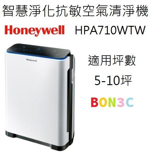 〝現貨〞有發票公司貨 Honeywell HPA710WTW 智慧淨化抗敏空氣清淨機 HPA710 國旅卡 BON3C