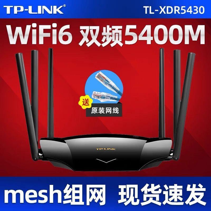 現貨暢銷款TP-LINK雙頻AX5400無線路由器全千兆端口高速WIFI6 XDR5430易展版