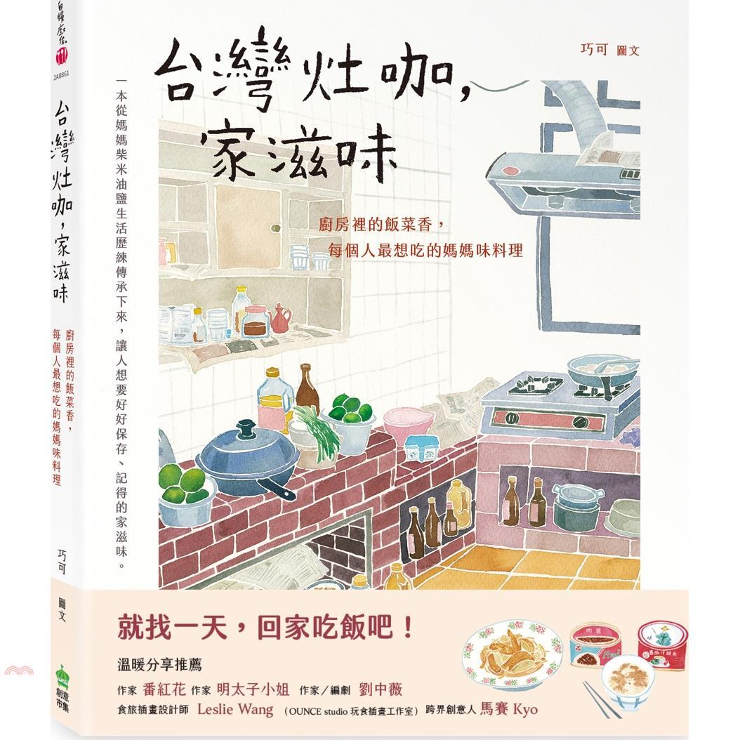 《創意市集》台灣灶咖,家滋味:廚房裡的飯菜香,每個人最想吃的媽媽味料理[79折]