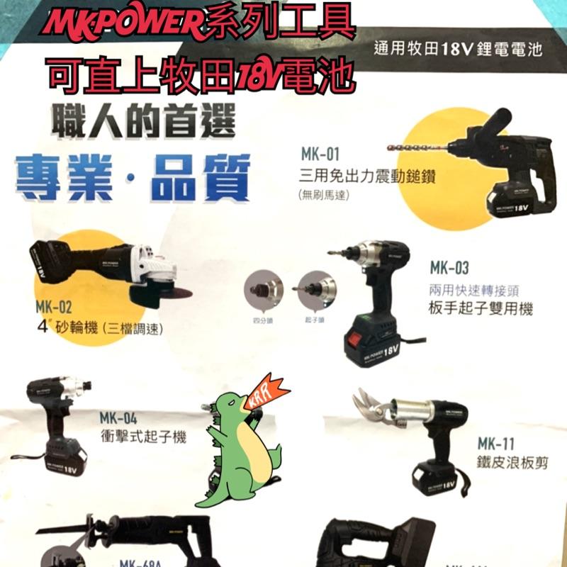 [米寶寶]MK-POWER 與牧田18V電池通用 浪板剪 震動電鑽 軍刀鋸 電錘鑽 扳手起子機 線鋸機 吹風機 砂輪機
