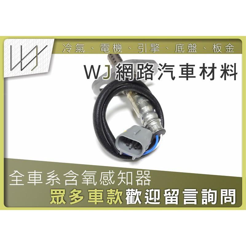 【WJ網路汽車材料】含氧感知器 COROLLA 93-95 含氧感應器 O2 空燃比 另有 正廠件 豐田 墊片