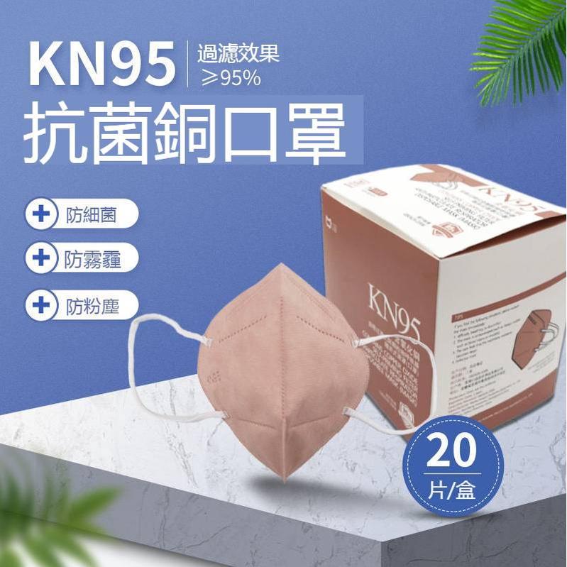 KN95口罩 3D立體口罩 五層含熔噴布 魚嘴柳葉折疊口罩 成人口罩 立體口罩 一次性口 獨立包裝 魚嘴 氧化銅離子口罩