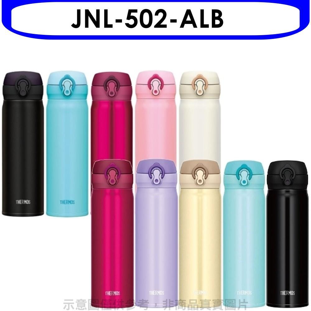膳魔師【JNL-502-ALB】500cc彈蓋超輕量(與JNL-503同款)保溫杯ALB經典 分12期0利率