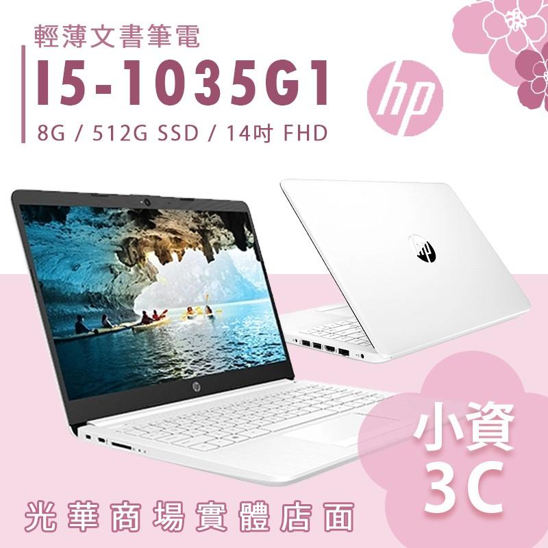 【小資3C】14S-CF3037TU ✿ I5 / 8G 輕薄 文書 追劇 筆電 惠普HP 14吋 FHD 窄邊框