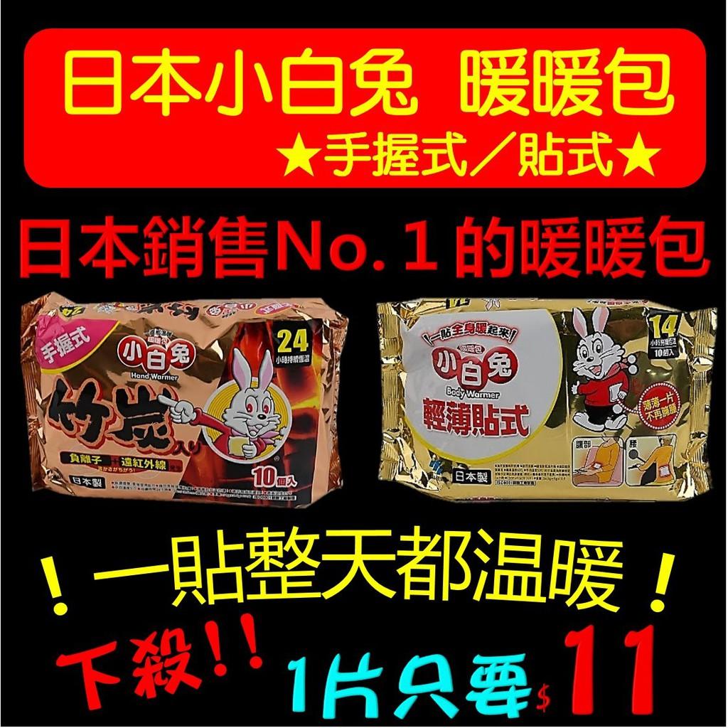 💕今日特價💕【好市多代購】/日本小白兔暖暖包/竹炭手握式暖暖包持續24H/貼式暖暖包14H/日本原裝進口/暖暖包