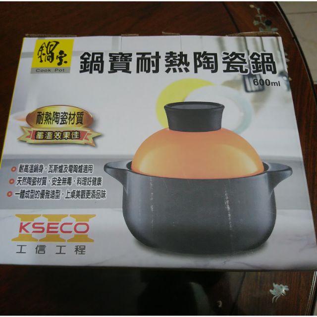 鍋寶耐熱陶瓷鍋 600ml