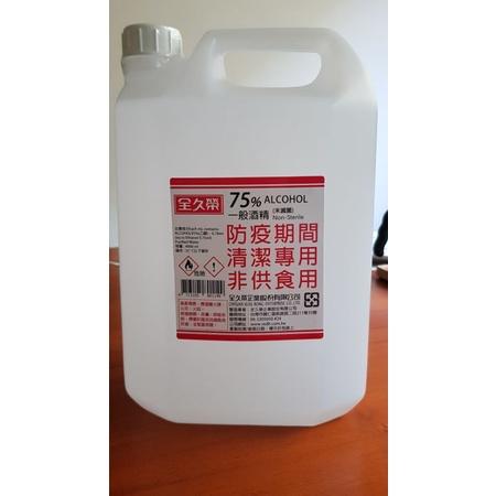 全久榮75%(乙醇)防疫酒精~4000cc