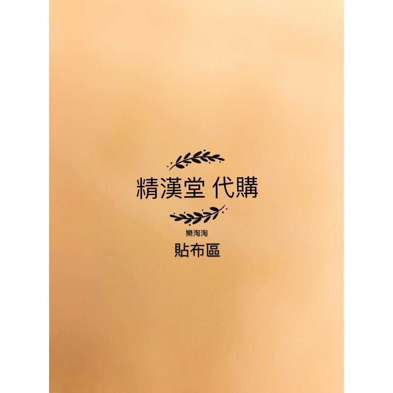 「代購總店正品-精漢堂 」貼布