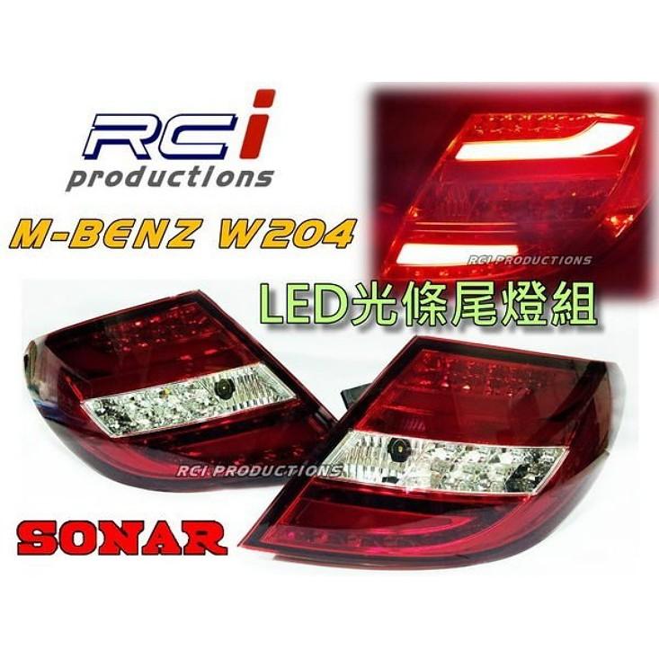 台灣秀山 SONAR M-BENZ 賓士 W204 C-CLASS 光條型 LED尾燈組 C300