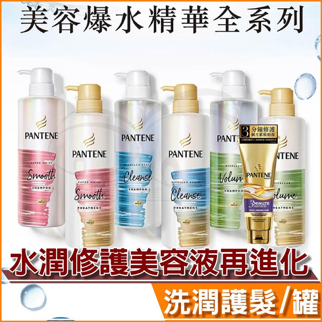 PANTENE 潘婷 淨化極潤 洗髮露 500ml 淨澈 蓬鬆 順澤 美容液,油頭乾髮究極對策