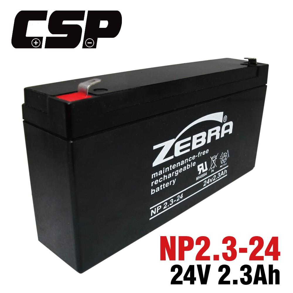 【童車電池】NP2.3-24 (24V2.3Ah)鉛酸電池 消防受信總機 廣播主機(台灣製)