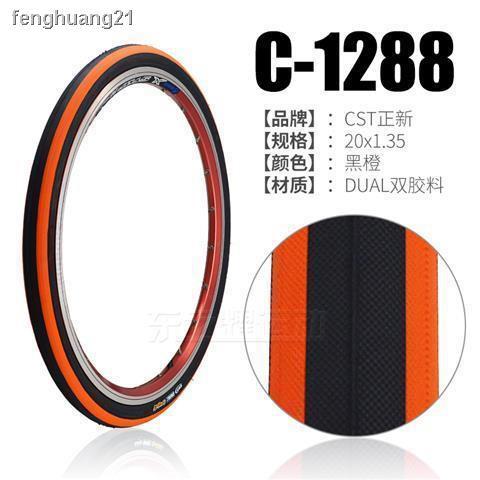 ▼♦外胎正新CST自行車輪胎20x11820寸135451折疊車C1288胎