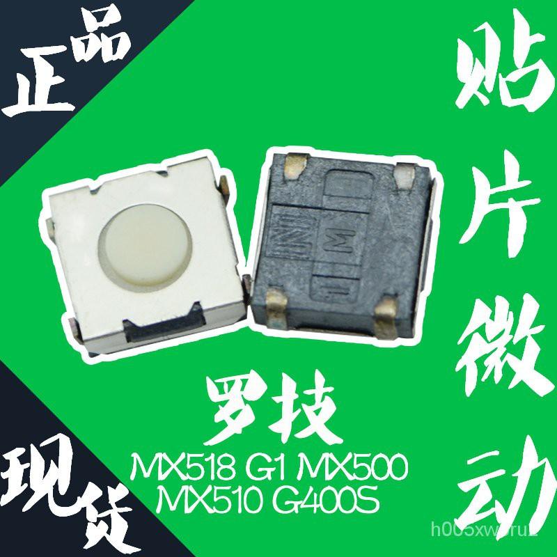 【香港現貨速發】正品羅技MX518 G1 MX500 MX510 G400 G400S鼠標微動開關 中鍵側鍵
