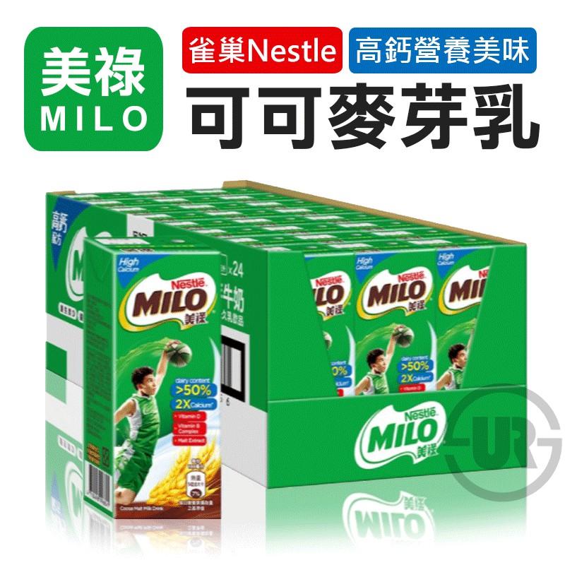 Milo 美祿 巧克力牛奶 單瓶 好市多 高鈣可可麥芽乳飲品 美祿牛奶 保久乳 真Costco附發票 URS