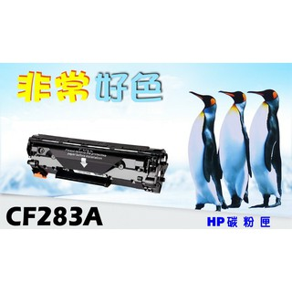 HP 83A 相容碳粉匣 CF283A 盒裝 適用: M225dn/ M225dw/ M226dn/ M226dw 新北市