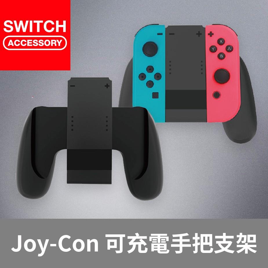 【Bteam】Switch Joy-con 握把 可充電 支架 手把 joy con