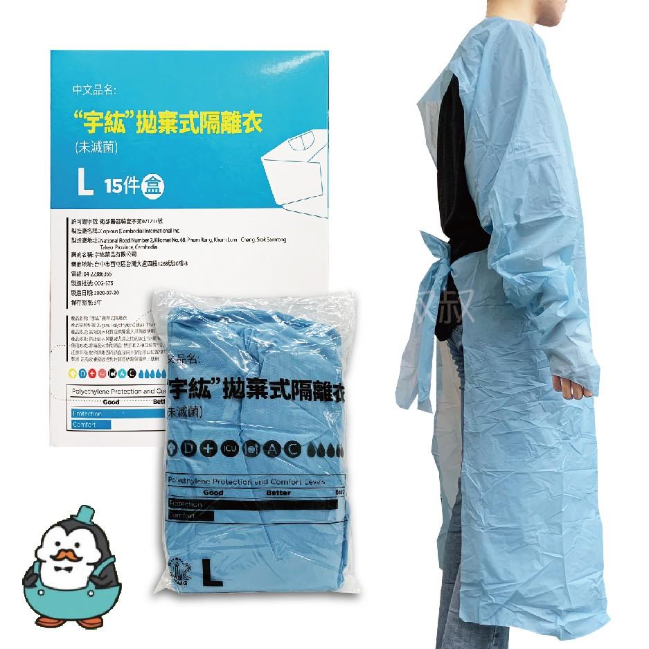 宇紘 拋棄式隔離衣(未滅菌)15件/盒 : L、XL 醫療級防護衣 一次性