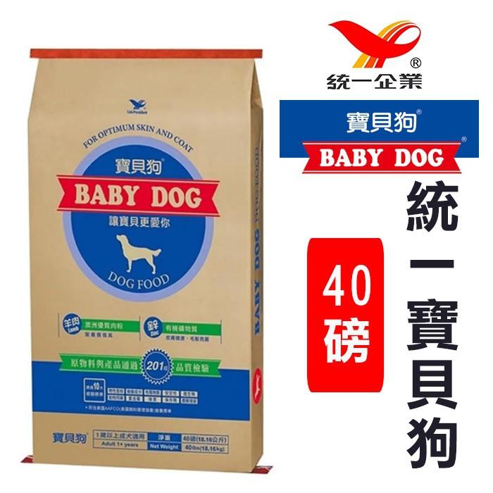 統一狗飼料寶貝狗 大包 超大包 經濟實惠 免運費