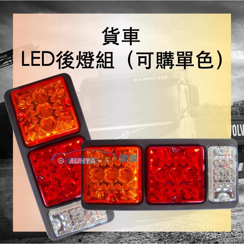 【 現貨 】通用 貨車 卡車 兩個 12V 三色 LED尾燈 LED煞車燈 煞車燈 LED牌照架 後燈 卡旺 堅達 威利
