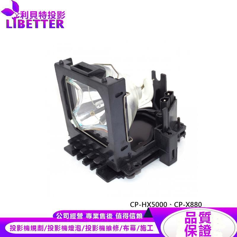 HITACHI DT00531 投影機燈泡 For CP-HX5000、CP-X880