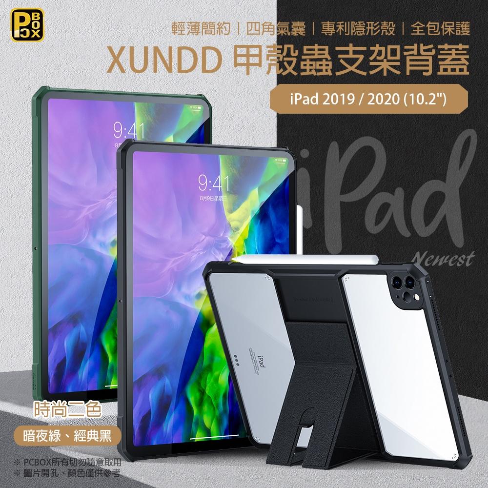 "【PCBOX】XUNDD 甲殼蟲支架系列 氣囊保護殼 Apple iPad 2019 / 2020(10.2"")"