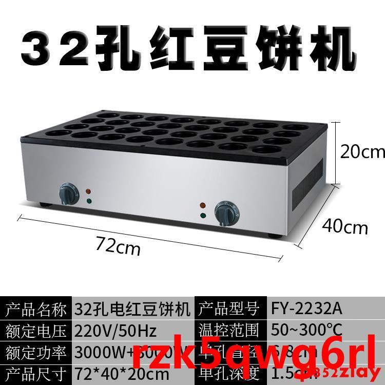 ※紅豆餅機32孔商用車輪餅機臺灣電熱紅豆餅機紅豆餅烤餅機※