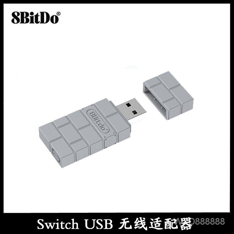 爆款現貨8Bitdo八位堂USB無線轉換器PS迷你遊戲主機Switch電腦手柄