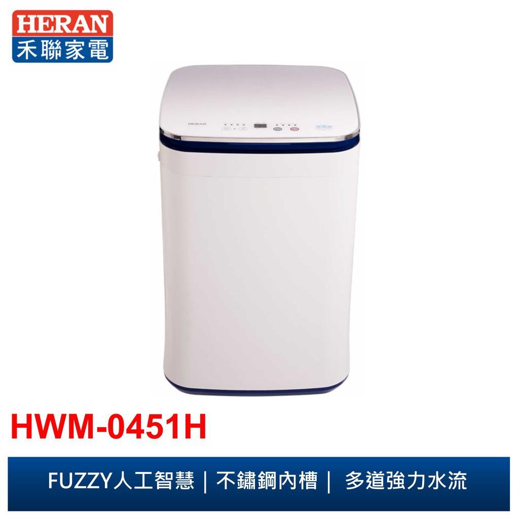 【HERAN 禾聯】3.5公斤 輕巧全自動定頻洗衣機《HWM-0451H》