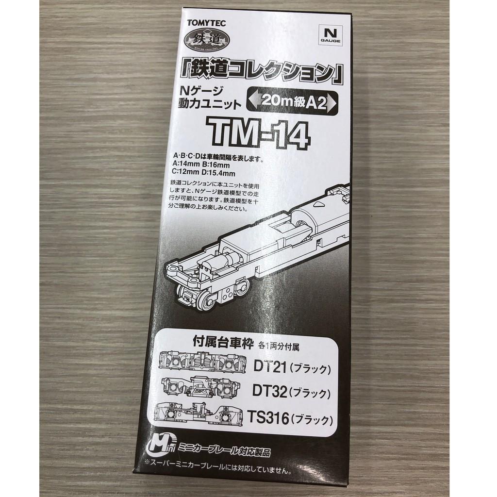(東方模型) TOMYTEC TM-14 動力條