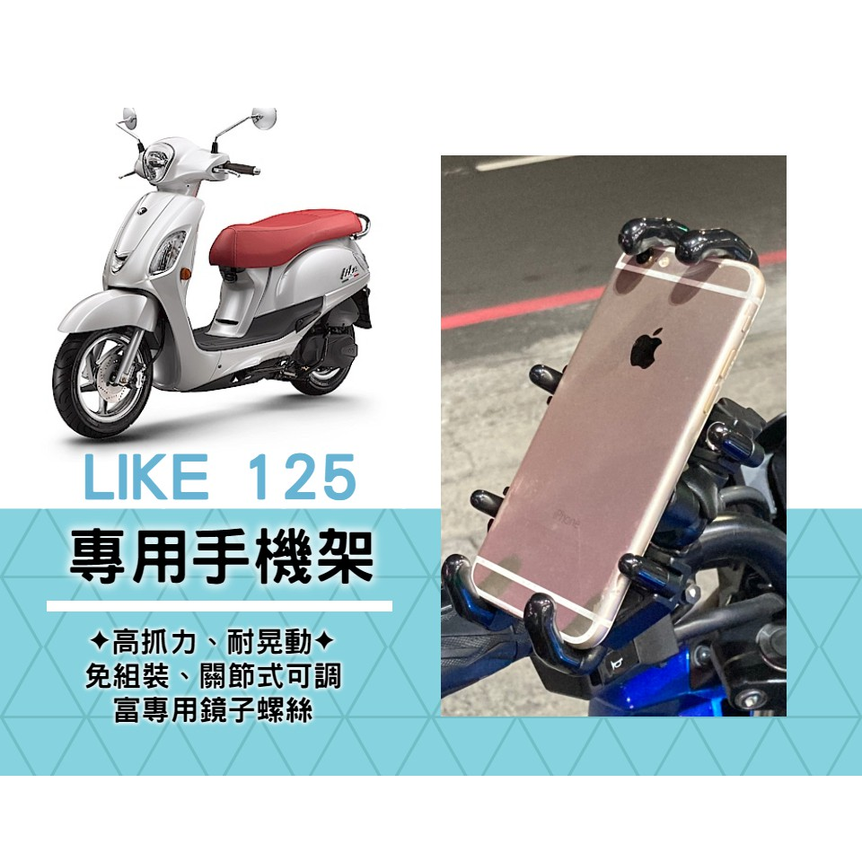 【現貨】秋田狐手機架 KYMCO LIKE 125/150✨專用後照鏡固定螺絲 絕對直上手機 兩段式關節可調整 台灣設計