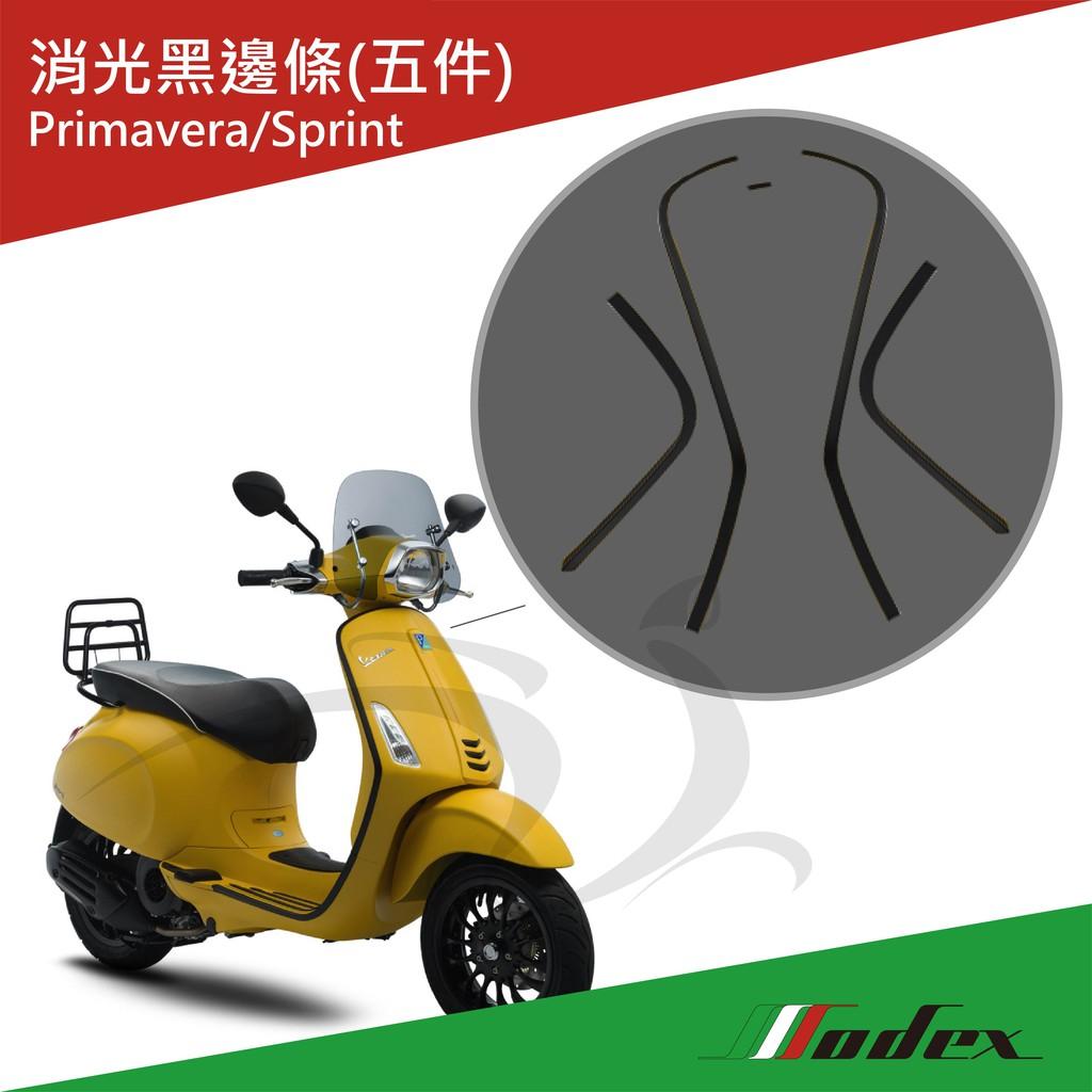 【MODEX】VESPA偉士牌 消光黑 霧黑 面板邊條組 手套箱 飾條 Primavera/Sprint