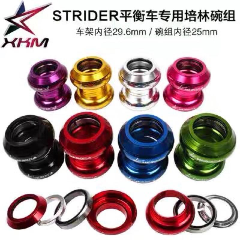 二手商品STRIDER兒童平衡車碗組滑步車軸承鋁製S車PRO升級改裝sport