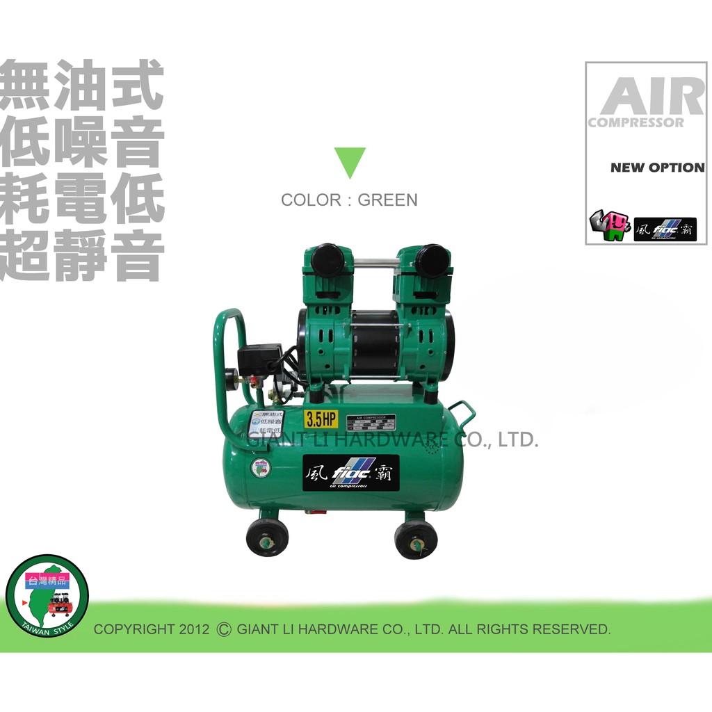 [GIANT LI] 風霸 無油  雙缸 直結式 超安靜 空壓機 3.5HP 30L (吹灰 清潔 打氣)