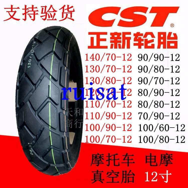 正新摩托車輪胎80/90/100/110/120/130/70-12真空胎  電動車 外胎
