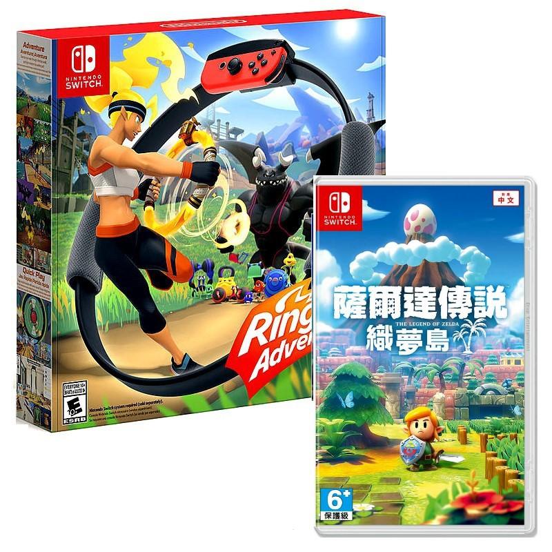Nintendo Switch 健身環大冒險 Ring Fit 同捆組 健身冒險+薩爾達傳說 織夢島【台中星光電玩】