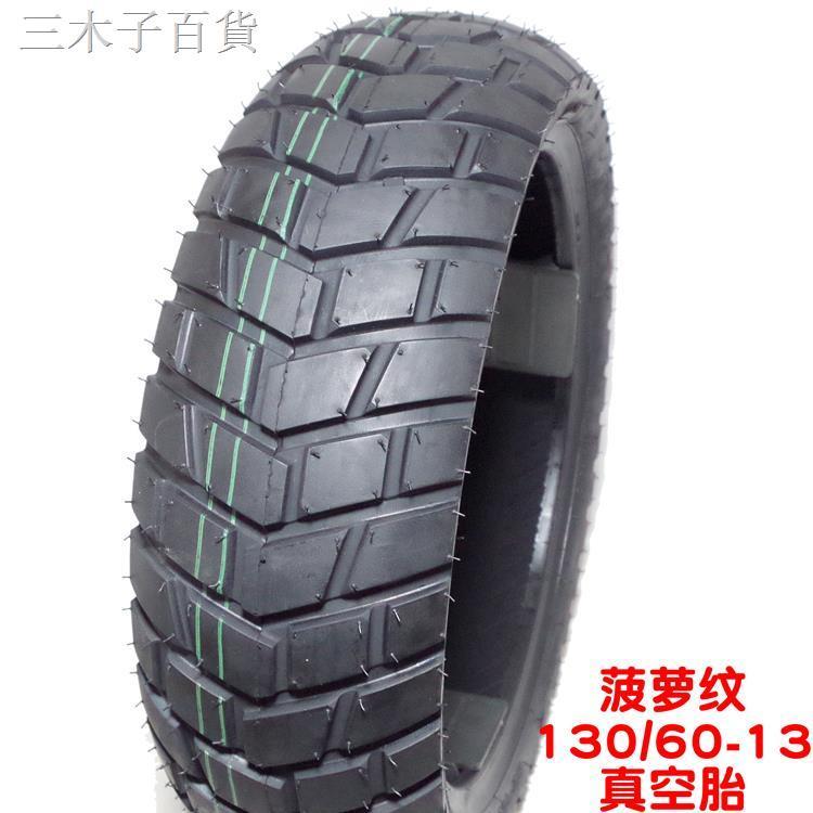 熱銷✖▦電動摩托車真空胎90/90-10路虎BWS祖瑪山貓130/60-13輪胎90/90-12
