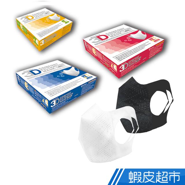 美國 Easy-O-Fit  3D透氣 三層立體口罩 黑 白 M/L 30片/盒  現貨 蝦皮直送