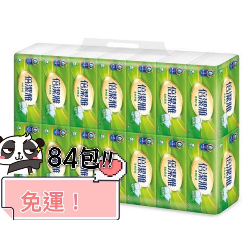 免運!倍潔雅柔軟舒適抽取式衛生紙150抽 14包6袋-箱 總共84包