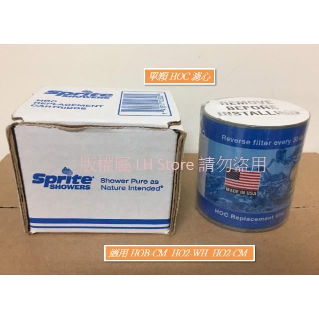 [現貨-免運] Sprite HOC 濾心 適用 HOB-CM,HO2-WH,HO2-CM 附測試劑
