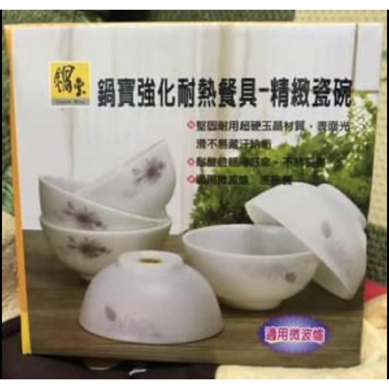 鍋寶 強化耐熱陶瓷碗