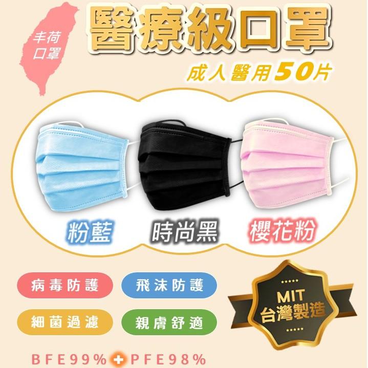 【現貨成人醫療口罩50入/盒】💪 雙鋼印 台灣製造 三層 醫療口罩 口罩國家隊製造 丰荷荷康 口罩 歡迎加購 一點絕